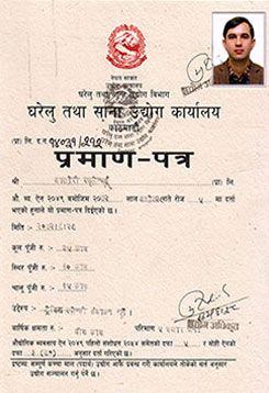 Nepal rastra bank license